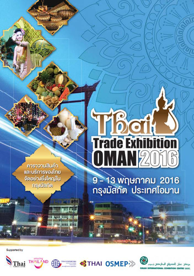 thai trade exhibition oman 2016