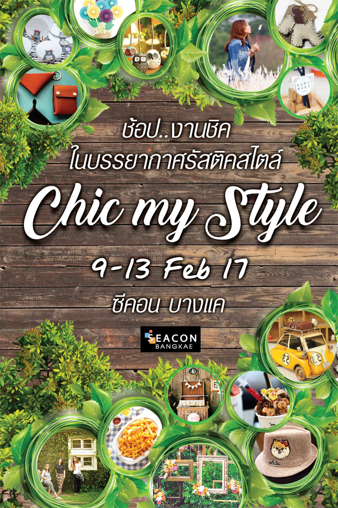 Chic My Style